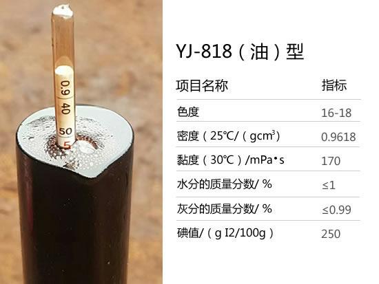 YJ-818(油)型